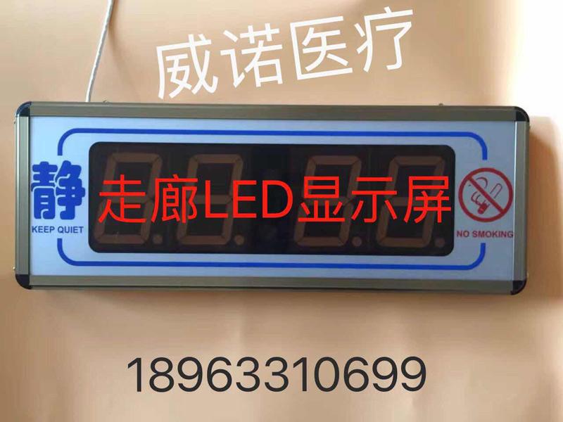 走廊LED显示屏