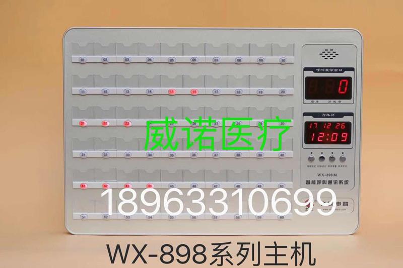 WX-898系列主机