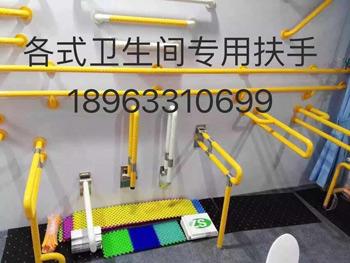 各式卫生间专用扶手